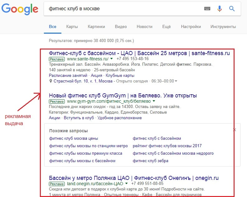 Рекламная выдача Гугл