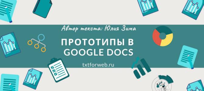 Как создать прототип лендинга в Google Docs