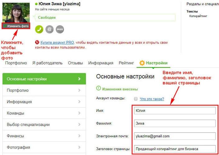 Заполняем профиль на fl.ru