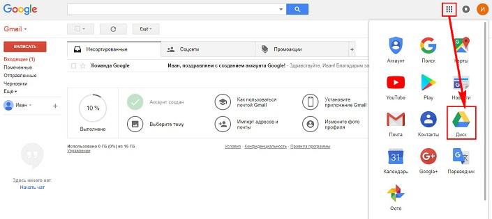 Открываем Гугл Диск