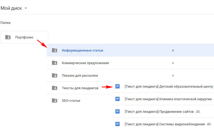 Структура портфолио копирайтера на Гугл Диске
