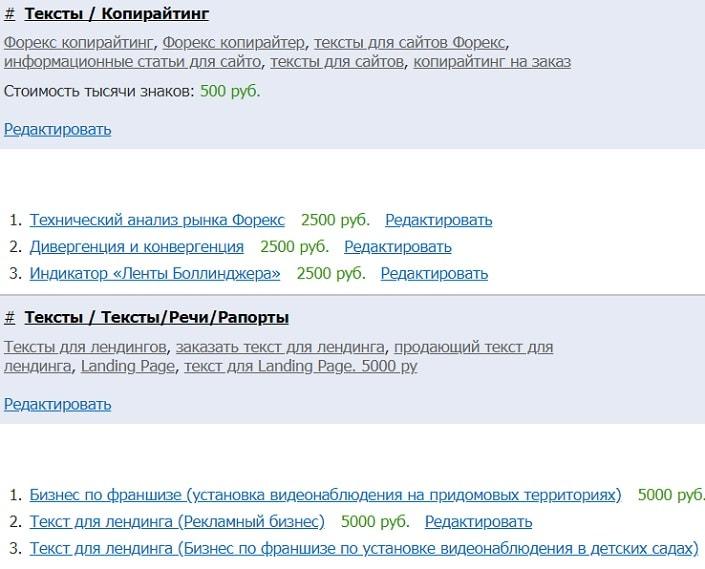Часть портфолио на площадке fl.ru